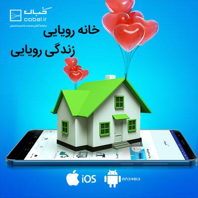 سامانه خدمات خانه و ساختمان