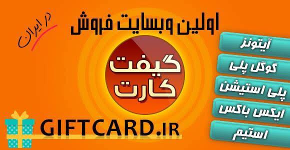 اولین مرجع رسمی خرید انواع گیفت کارت در ایران