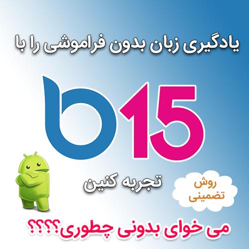 یادگیری زبان بدون فراموشی با B15