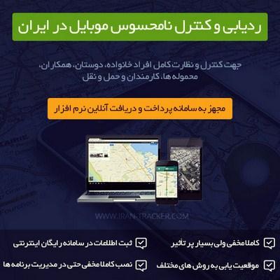 ردیابی و کنترل موبایل در ایران