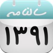 تقویم (سالنامه) رایگان سال 1391 برای آیفون و آیپاد