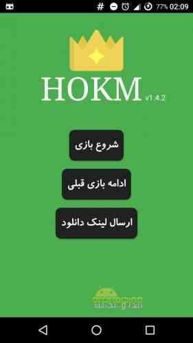 دانلود حکم Hokm 1.4.5 ﺑﺎزی ﻣﺤﺒﻮب ﭘﺎﺳﻮر ﺣﮑﻢ ﺑﺮای اﻧﺪروﯾﺪ 1
