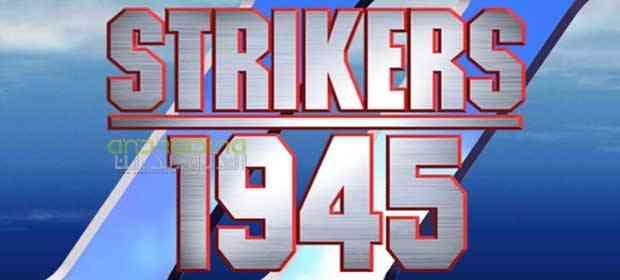 Strikers 1945-2 – مهاجمان سال 1945