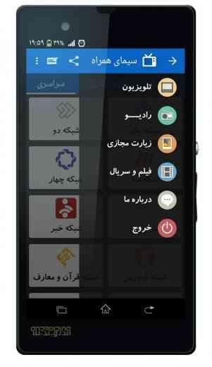 دانلود Simaye Hamrah 6.6.1 سیمای همراه پخش آنلاین 3