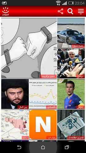 Akharin khabar | برنامه کاربردی آخرین خبر