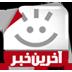 دانلود Akharin khabar v0.83.3 برنامه کاربردی آخرین خبر
