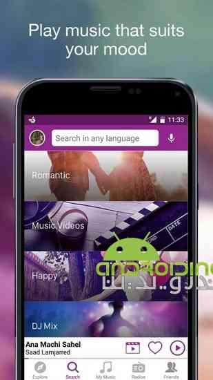 دانلود Anghami – Free Unlimited Music 2.3.7 موزیک پلیر آنلاین برای اندروید 1