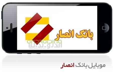 Ansar Mobile Bank - نرم افزار همراه بانک انصار