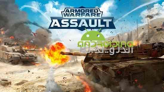 Armored Warfare: Assault - بازی اکشن جنگ زرهی: حمله