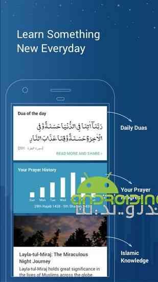 دانلود Athan Ramadan – Prayer Times 5.1.9 نرم افزار ویژه ماه رمضان برای اندروید 4