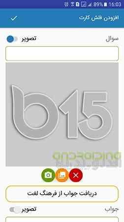 نرم افزار يادگيري 15 مرحله اي زبان انگلیسی B15