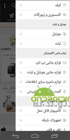 دانلود بامیلو Bamilo 2.3.2 نرم افزار بزرگترین فروشگاه اینترنتی ایران در اندروید 2