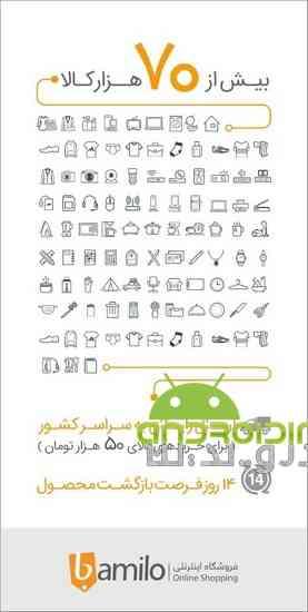 دانلود بامیلو Bamilo 2.3.2 نرم افزار بزرگترین فروشگاه اینترنتی ایران در اندروید 4