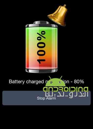 دانلود 3.3.4 Battery 100% Alarm نرم افزار اطلاع دهنده زمان فول شدن ظرفیت باتری در اندروید 4