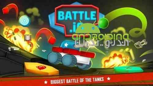 Battle.io - بازی اکشن سرگرم کننده نبرد