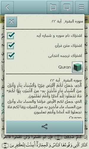 دانلود Bayan 2.2.4 قرآن بیان 6