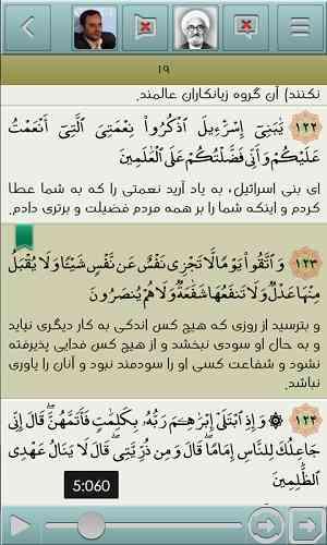 دانلود Bayan 2.2.4 قرآن بیان 1