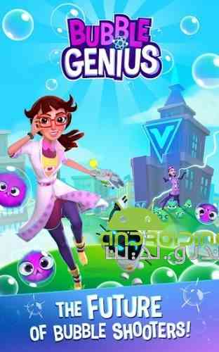 Bubble Genius – Popping Game! - بازی نابغه حباب - ترکاندن