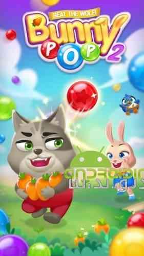Bunny Pop 2: Beat the Wolf - بازی بانی پاپ2: ضربه به گرگ