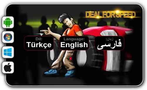 دانلود Deal for Speed v1.1 بازی ایرانی جدل بر روی سرعت 1