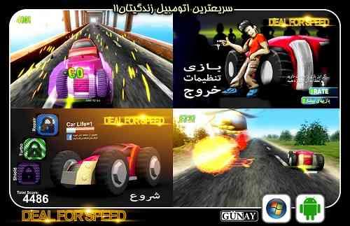 دانلود Deal for Speed v1.1 بازی ایرانی جدل بر روی سرعت 2