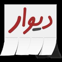 دانلود Divar 8.6.2 نرم افزار خرید و فروش کالا های دست دوم در اندروید