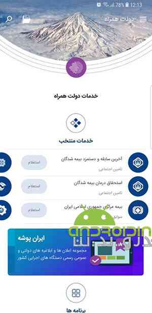 برنامه ثبت نام کارت سوخت Dolat Hamrah اپلیکیشن دولت همراه اندروید