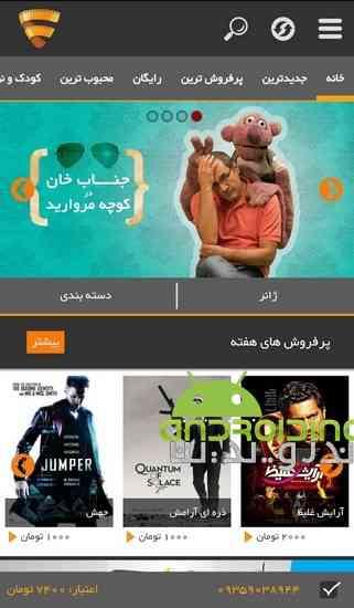 اخرین نسخه FilmNet | فیلم نت نرم افزار تماشای آنلاین جدید ترین فیلم و سریال ها در اندروید