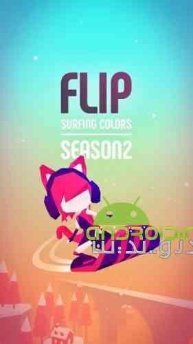 Flip: Surfing Colors - بازی جسور: موج سواری رنگها