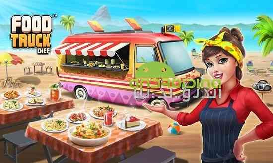 Food Truck Chef: Cooking Game - بازی کامیون سرآشپز غذا