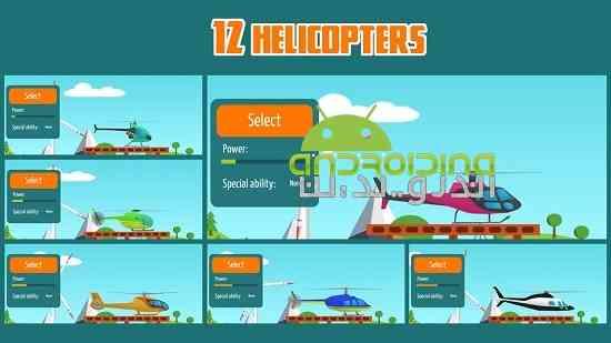 Go Helicopter - بازی مسابقه ای هلی کوپتر رونده