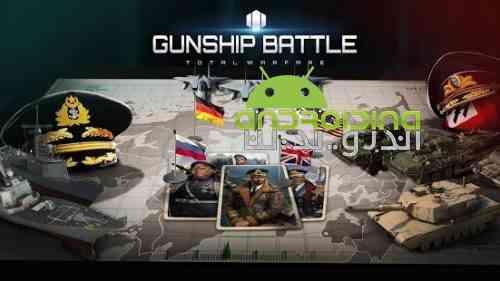 Gunship Battle: Total Warfare - بازی کشتی جنگی: جنگ تمام عیار