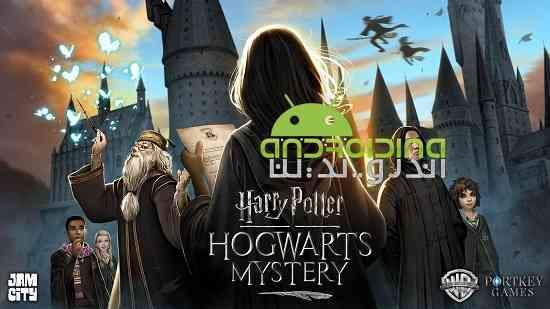 Harry Potter: Hogwarts Mystery - بازی هری پاتر: رمز و راز هاگوارتز