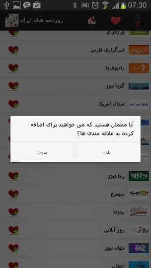 دانلود Iran Newspapers And News 1.2 اطلاع از آخرین روزنامه ها اندروید 1