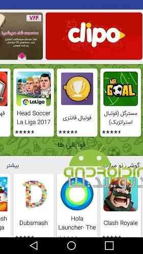 دانلود IranApps 3.0.2 مارکت ایرانی ایران اپس اندروید 2
