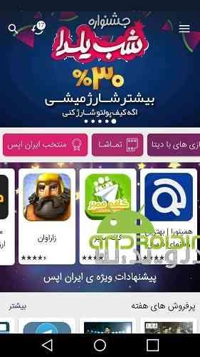 دانلود IranApps 3.0.2 مارکت ایرانی ایران اپس اندروید 1