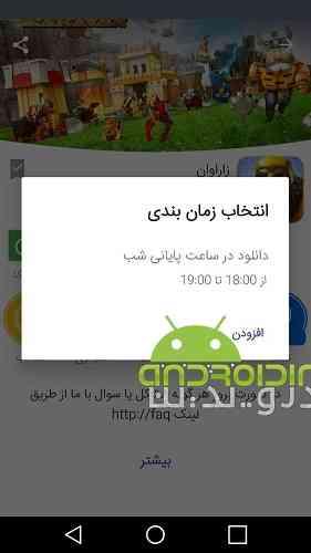 دانلود IranApps 3.0.2 مارکت ایرانی ایران اپس اندروید 3
