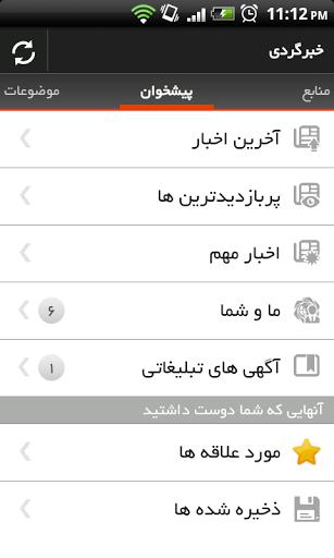 دانلود خبرگردی Khabargardi  رویت آخرین اخبار روز ایران   خبرگردی اندروید