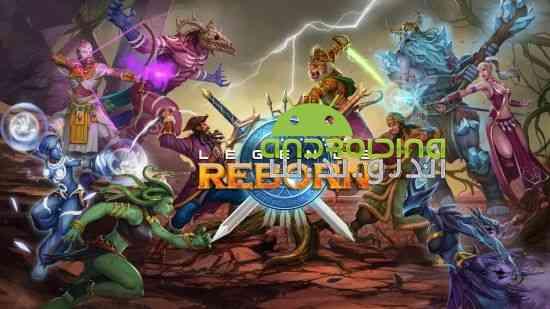 Legends Reborn - بازی نقش آفرینی افسانه تولد دوباره