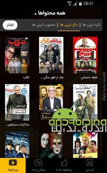 Lenz |تلویزیون لنز - مشاهده تلویزیون ، فیلم و سریال به صورت آنلاین در اندروید