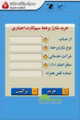 دانلود Mellat Mobile Bank 2.2.5 نرم افزار همراه بانک ملت اندروید 1