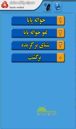 دانلود Mellat Mobile Bank 2.2.5 نرم افزار همراه بانک ملت اندروید 2