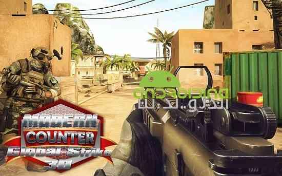 دانلود Modern Counter Global Strike 3D 1.1 بازی مبارزه جهانی مدرن اندروید 1