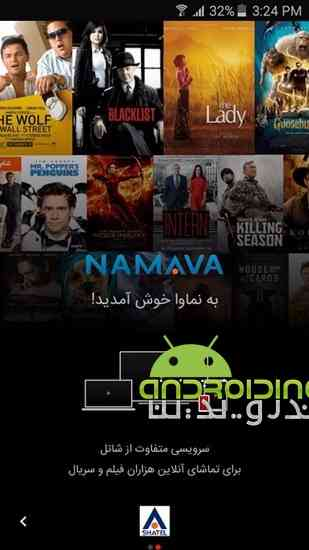 دانلود Namava 1.1.7 نرم افزار تماشای آنلاین فیلم و سریال با کیفیت عالی برای اندروید 2