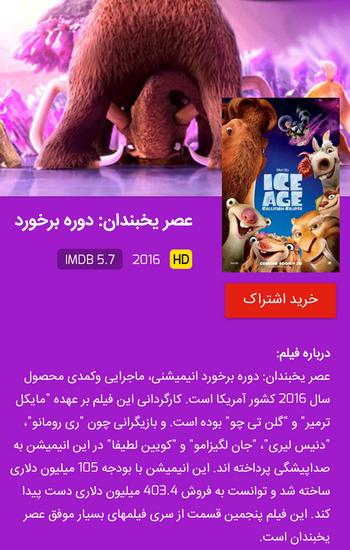 دانلود Namava 1.3.1 نرم افزار تماشای آنلاین فیلم و سریال با کیفیت عالی برای اندروید 4