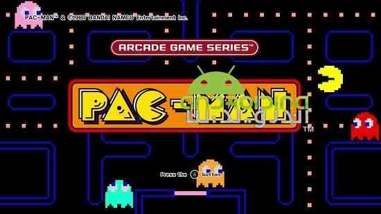 PAC-MAN - بازی خاطره انگیز پک من اندروید