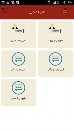 اخرین نسخه Parsian Mobile Banking - نرم افزار همراه بانک پارسیان اندروید