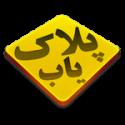 دانلود PelakYab v1.2.1 برنامه فارسی پلاک یاب