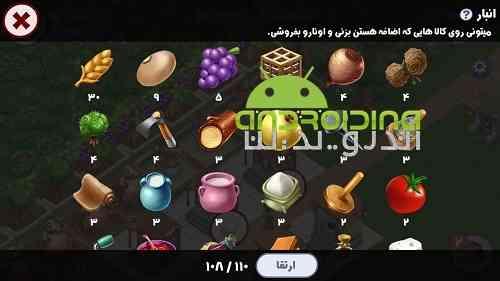 دانلود PerCity – Grow your Persian City 1.2.0.7401 بازی انلاین پرسیتی اندروید 2