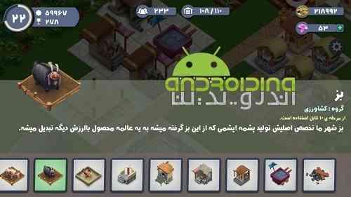 دانلود PerCity – Grow your Persian City 0.9.49.4476 بازی انلاین پرسیتی – شهر پارسی 3